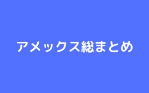 【永久保存版】様々なアメックスカードを徹底比較!