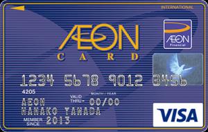 ヤフーカードとの2枚持ち・2枚目におすすめのカード:イオンカード