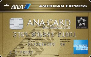 ANAアメックスゴールドのメリット・デメリットは?他カードと徹底比較