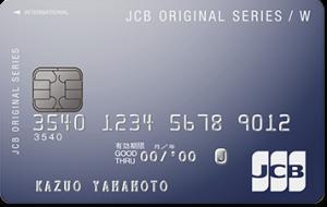 【まとめ】JCB CARD Wのメリットや口コミ・評判を徹底解説!