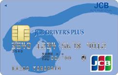 JCBドライバーズプラスカード/JCB ETCカード