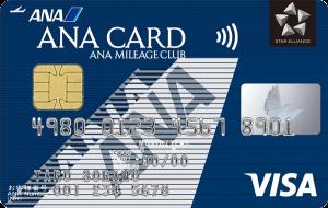 ANAカードは2枚持ちがお得?ANAマイルが貯まる複数持ちの組み合わせ