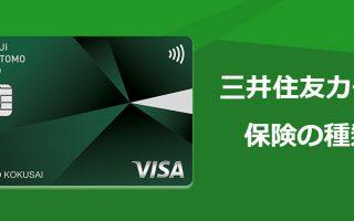 三井住友カードにはどんな保険がある?各カード別付帯保険のスペックも紹介!