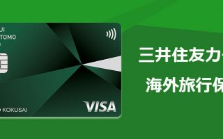 三井住友カードの海外旅行傷害保険の補償内容をグレード別に比較!