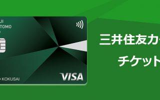 三井住友カードのVpassチケットのサービスを紹介!
