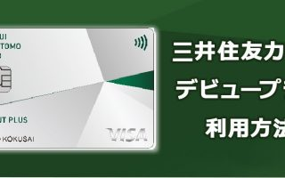三井住友カードデビュープラスは海外利用もOK?海外もお得な2倍ポイント!
