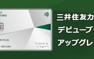 三井住友カード デビュープラスは自動的にアップグレード!