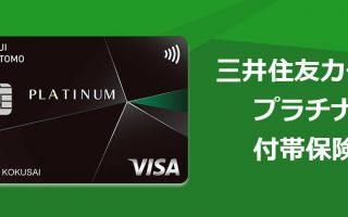三井住友カード プラチナの付帯保険を三井住友カード ゴールドと徹底比較