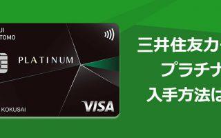 三井住友カード プラチナをインビテーションなしで入手する方法