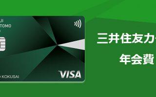 三井住友カードの年会費は高い?年会費を無料や減額する方法