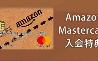 Amazonマスターカードクラシックの入会特典を分かりやすく解説