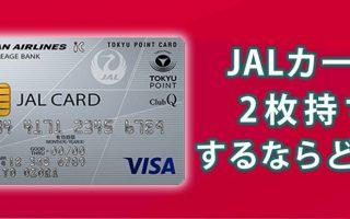 カードの2枚持ちでマイル獲得数をアップ!JALカードと相性の良いカードを大公開