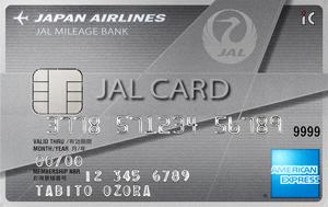 JALカード「アメリカン・エキスプレス・カード」