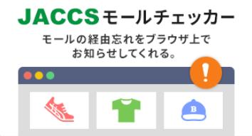 経由し忘れを防ぐ「JACCSモールチェッカー」