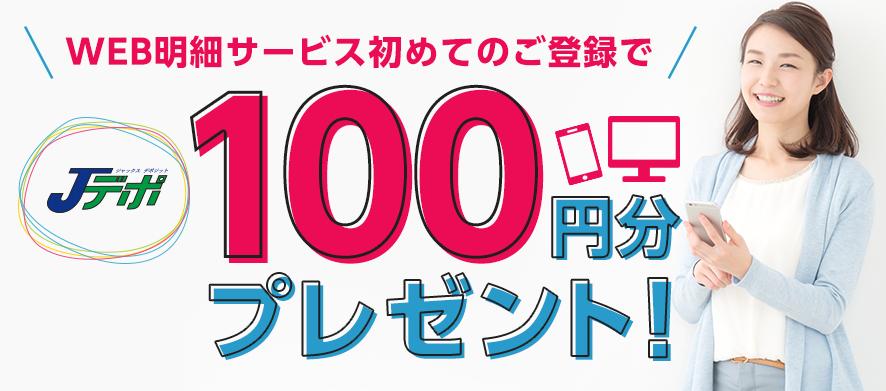 ス初回登録でJデポ100円分プレゼント