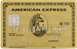 アメックスゴールドカードの評判、メリット・デメリットを徹底検証!