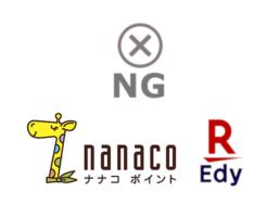 nanaco、楽天Edyはポイント付与対象外