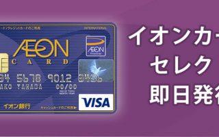 イオンカードセレクトは即日発行できる!申込日からポイントを貯めれて超お得