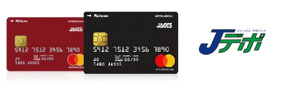 REXカードの場合は、ジャックスと価格.comとの提携カードとなる