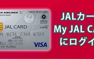 JALカードを使いこなすのに便利なMyJALCARD