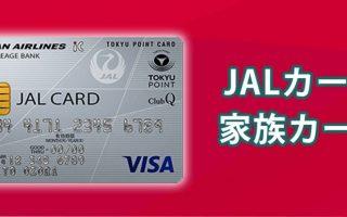 家族がいるならみんなで協力、強い味方のJALカードの家族カード