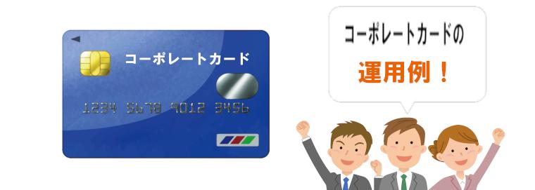 コーポレートカードの運用例