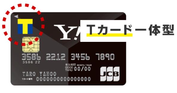 ツタヤで使えるTカード一体型のヤフーカード