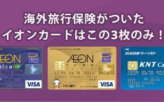 海外でも安心な海外旅行保険が付いているイオンカードは全部で3種類!