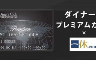 ダイナースプレミアムカードを所有してる方必見!最上級のサービスを一休.comで利用しよう!