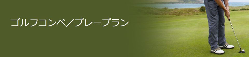 ダイナースクラブのゴルフコンペ