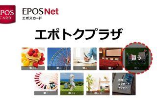 エポスカードの優待「買う」カテゴリでお得にショッピング!