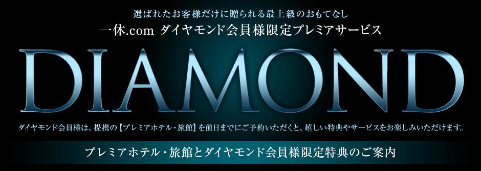 一休ダイヤモンド会員限定プレミアサービス