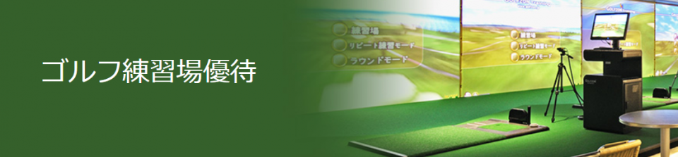 ダイナースクラブのゴルフ練習場割引