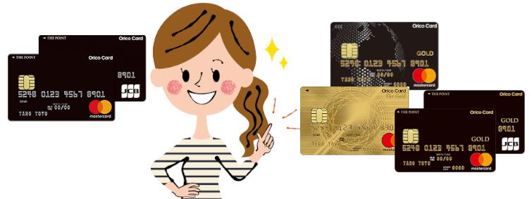 オリコ一般カードとゴールドカードの比較