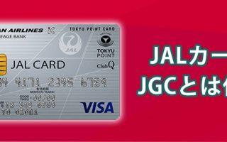 JALカードの特別な人だけが入れるJGCって何?
