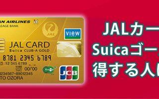新登場JALカードSuicaゴールド持つべきユーザーはどんな人
