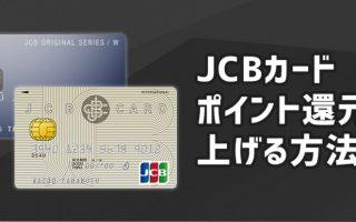 JCBカードのポイント還元率と還元率を上げる方法を紹介!お得にOki Dokiポイントを貯めよう!