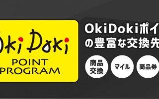 JCBカードのOki Dokiポイントの交換先は?お得なポイント利用法