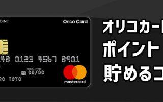 オリコカードでポイントを貯めるコツとおすすめのオリコカードをご紹介!