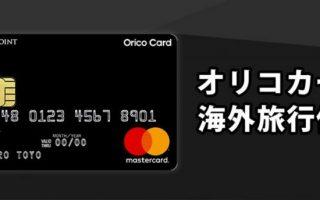 オリコカードは海外旅行保険が付帯されてる?詳しく解説!