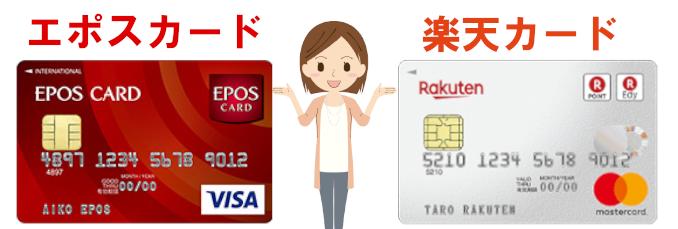エポスカードと楽天カードの比較