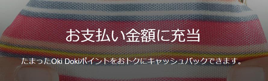 JCBカードのOki Dokiポイントはカードの支払い金額に充当できる