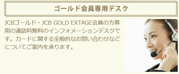 ゴールド会員専用デスク