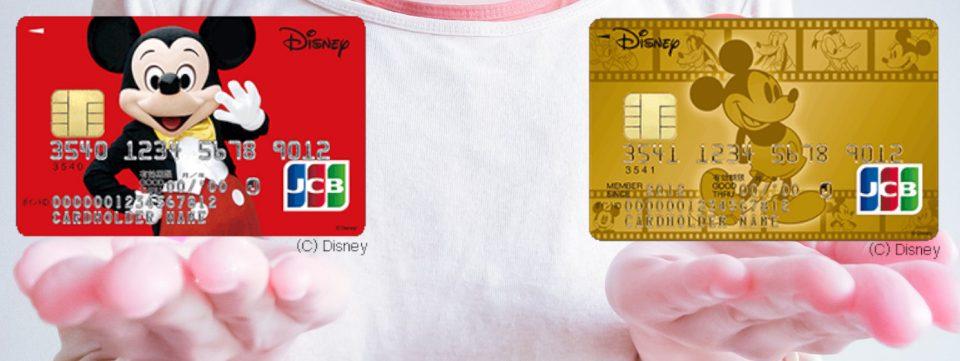 ディズニーカード(一般)とディズニーゴールドカード