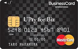 個人事業主限定UPty for Biz S