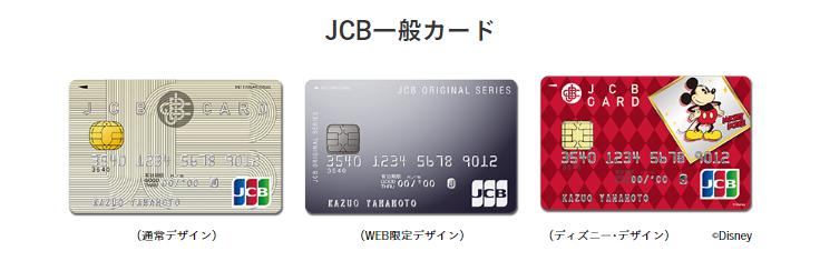 JCB一般カードの種類