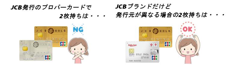 JCBカード2枚持ち出来る場合と出来ない場合