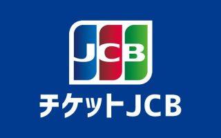 チケットJCBで良席ゲット!JCBカードの限定優待でチケットが超お得!