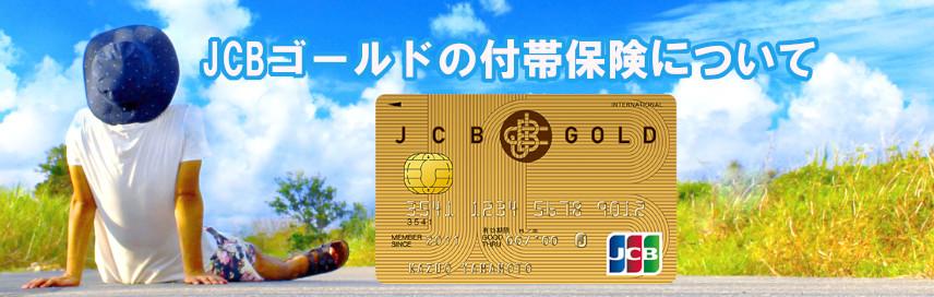 JCBゴールドの付帯保険