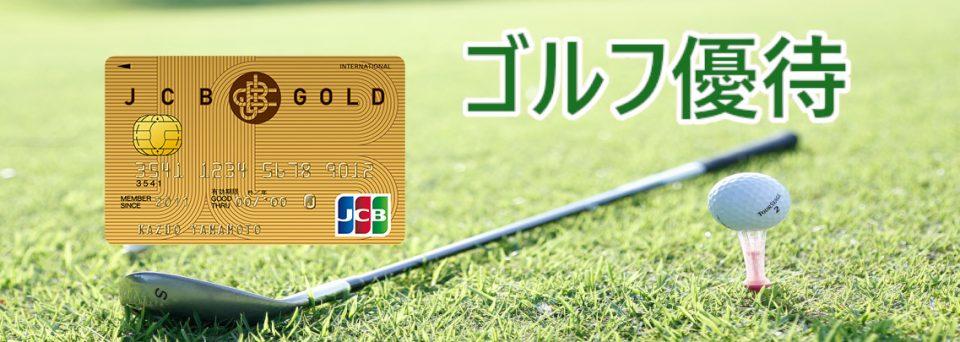 JCBゴールドのゴルフサービスの内容